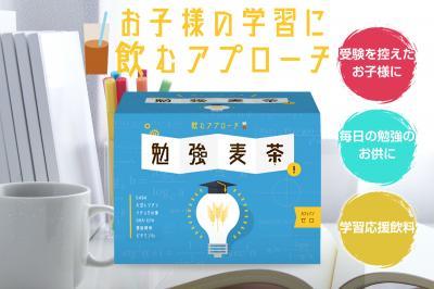 お子様の学習に「飲むアプローチ」 学習応援飲料『勉強麦茶』2018年8月3日より全国発売。