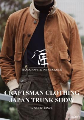 香港発の新鋭テーラー「Craftsman Clothing」の来日受注会をサルト銀座店で8月31日と9月1日に開催