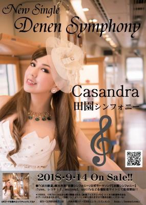 歌手カサンドラが歌う、くま川鉄道の観光列車「田園シンフォニー」の公式テーマソング、2018年9月14日より配信開始!!