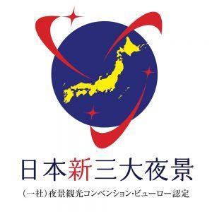 長崎・札幌は再選。神戸に変わり北九州が三大に!日本を代表する新たな夜景が決定。 『日本新三大夜景都市』 (通称:日本新三大夜景)を発表!