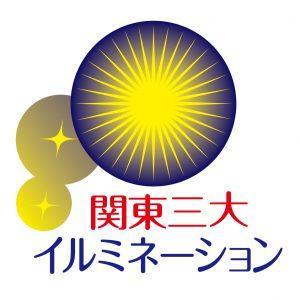 足利&江ノ島は再選。相模湖イルミリオンが新たに三大に!国内初のイルミネーションブランド 『関東三大イルミネーション』が新たな三大イルミネーションを発表しました!