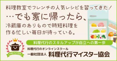 料理代行マイスター協会が日本初の料理代行サービス専門オンラインスクール(講座)を2018年10月9日に開校。料理代行サービスの資格認定講座として5講座をリリース!
