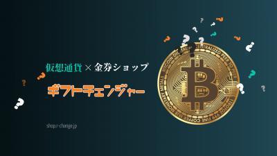 15種類の仮想通貨・暗号通貨で購入可能な金券ショップ「ギフトチェンジャー」がサービス開始しました。