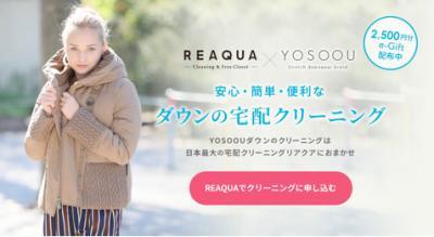 宅配クリーニング&無料保管「リアクア」 ダウンウェア専門ブランド「粧う/ YOSOOU」とサービス連携し、クリーニング e-Giftの提供を開始!