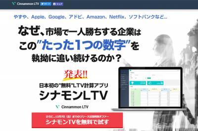 日本初の無料LTV(顧客生涯価値)計算アプリ「シナモンLTV」を提供開始 〜中小企業・個人事業主向けの今までにないシンプルな顧客管理システム〜