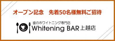 上越店オープン記念!先着50名様無料ご招待キャンペーン 歯のホワイトニング専門店Whitening BAR(ホワイトニングバー)