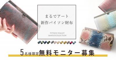 【インスタに写真投稿】まるでアートのように美しい「ダイヤモンドパイソン長財布」の商品モニターを5名募集します!