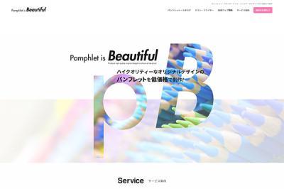 株式会社NAaNAにて提供しておりますデザイン・印刷サービス「パンフレット・イズ・ビューティフル」のホームページをリニューアル制作し公開いたしました。