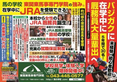 未経験からJRA厩務員の養成学校「馬の学校 東関東馬事専門学院」が、計27頭の競走馬をレースへ。計19勝(賞金3171万円)の獲得で、利益を学費還元。授業費50%/最大189万円免除で来年度生徒募集へ