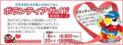 初心者向けボランティアガイド英会話コース3月開講!  日本を訪れる外国人ゲストをおもてなし