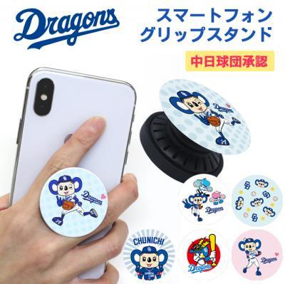 中日ドラゴンズ承認 スマートフォングリップスタンドを発売開始! 松坂選手、スーパールーキー根尾選手の背番号も新発売!!