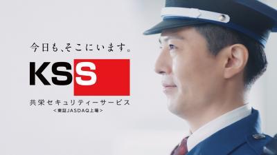 迫り来る脅威、立ちはだかる警備 東証JASDAQ新規上場記念CM放映のお知らせ ~「今日も、そこにいます。」編~