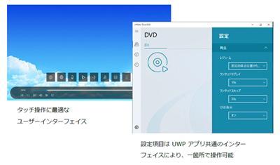 ユニバーサル Windows(R) プラットフォームに対応したWindows(R) 10対応DVD再生プレーヤー「sMedio True DVD」3月29日(金)に発売