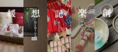 嵯峨嵐山に「えんむすび」をテーマにした新感覚のゲストハウス「嵯峨嵐山 GUESTHOUSE 凛 野宮邸」2019年4月5日にオープン!