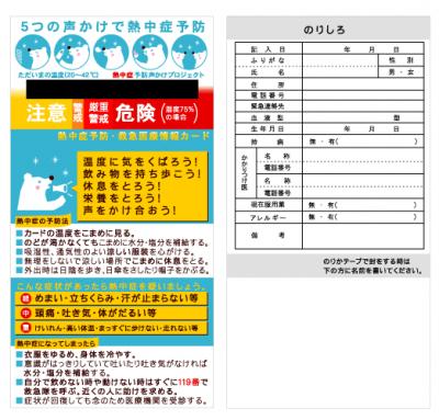 液晶温度計付熱中症予防カードシリーズ「熱中症予防・救急医療情報カード」にひも付きオレフィン製カードケースをサービス!