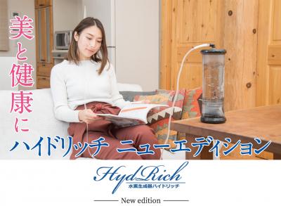 水素ガス発生器ハイドリッチ 一般販売開始のお知らせ【理化学研究所との共同開発 】