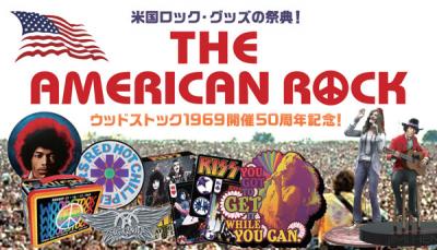 ウッドストック1969開催50周年記念!米国ロック・グッズの祭典 THE AMERICAN ROCK 2019 Produced by PGS 東京・お台場 VenusFort 2F・特設会場で開催!