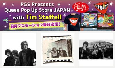 クイーンの前身バンド「スマイル」で活躍したティム・スタッフェル来日!8月3日、4日に東京・大阪でイベント開催!