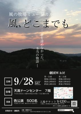 旗揚げ公演1000人来場の素人劇団WAO! 9月28日に新たな演目で登場!
