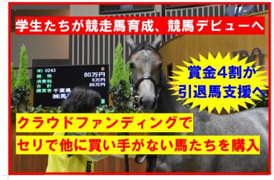 引退馬を救う!クラウドファンディングででの支援購入馬が、学生たちの育成を通じ2019年8月11日大井競馬4Rバジガクレオーネが見事1着に。賞金210万円のうち4割を引退馬支援へ(株)馬事学院/バジガク