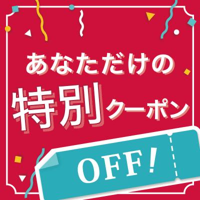 TIRENAVI.JP ( タイヤナビ ) でのオンロード中古タイヤ 195/65R15 セールキャンペーン500円OFF  を発表しました。今月は08月28日から31日までの予定です。
