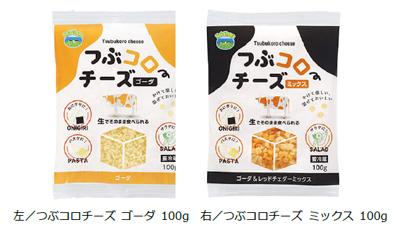 「つぶコロチーズ 無料※かけ放題!!」キャンペーンを実施 抽選で100名様に、つぶコロチーズ1ケースをプレゼント!