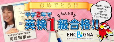 帰国子女ではないのに中学2年生が英検最高峰1級合格!オンライン英会話ENC/GNA・会員ロングインタビュー公開!