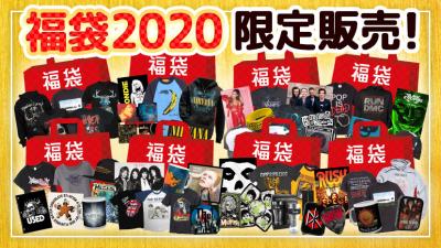 毎年大好評で完売必至のRock&Entertainment公式グッズが詰まった「PGS福袋2020」を豊富なジャンルで用意し10月18日(金)17:00より限定数販売の受付を開始いたします。