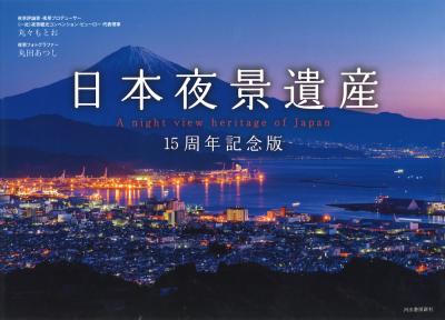 この冬に訪れたい、最高の夜景をお届け! 写真集「日本夜景遺産 15周年記念版」が発売!今年で15周年を迎えた日本初の夜景ブランド「日本夜景遺産」テーマに「写真集+夜景解説」で構成された唯一無二の一冊。