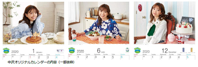 「2019 NAKAZAWA クリスマスキャンペーン」を実施 2020年をほっこり元気に過ごせる!?中沢オリジナルカレンダーなどを抽選でプレゼント!2019年12月3日(火)~2020年1月7日(火)