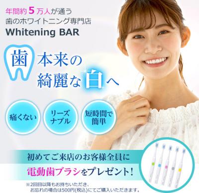 新開発ジェル完成記念キャンペーン(歯のホワイトニング専門店WhiteningBAR)