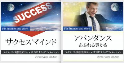 ビジネスパーソンの成功意識を高める「サクセスマインド」「アバンダンス〈あふれる豊かさ〉」ビジネス瞑想2コンテンツを配信開始