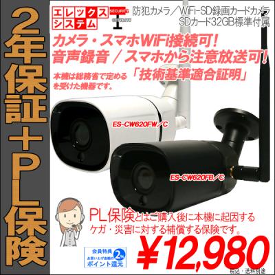 防犯カメラ・WiFi-SDカード録画カメラ|総務省・技術基準適合証明取得機器|1080P・200万画素|白ホワイトES-CW620FW/C黒ブラックES-CW620FB/Cの新発売のご案内です。
