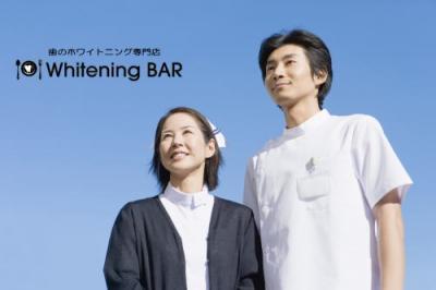 WhiteningBAR歯科医師のいるセルフホワイトニング開始