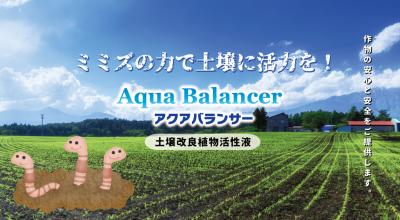 【農家の方や家庭菜園家の方に朗報!】 国内初!ミミズを液体化した土壌改良活性液『アクアバランサー(フルボ酸+(プラス)』初回限定キャンペーン開始! 4月末まで定価の32%オフで購入できるチャンスです!
