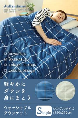 心地よい眠りを提供するメルクロスが、 洗濯できるダウンケットJullyadams(R)春夏モデルを発表