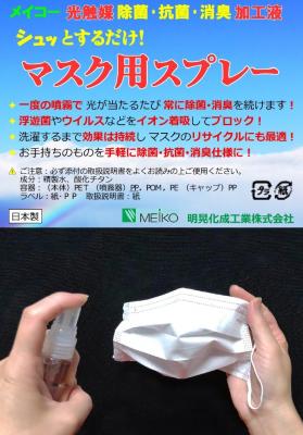 しっかりとした技術と製品で、ウイルスから人々を守りたい! 東大阪の中小企業が高機能なマスク用スプレーを開発! 長年の技術とノウハウで布製マスクや代用マスクの使用、使い捨てマスクのリサイクルを支援!