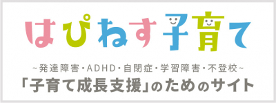発達障害・ADHD・自閉症・学習障害・不登校・診断がグレーゾーンのお子様をお持ちのご家族対象の子育て成長支援「はぴねす子育てプロジェクト」が始動。2020年5月よりオンラインカウンセリングもスタート。