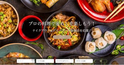 掲載料0円!テイクアウト&デリバリーできる飲食店を紹介するウェブサイト「プロの家めし」が無料でInstagram広告を使って店舗から半径5kmの住民へ拡散するサービスを提供開始!