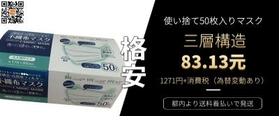 【都内より発送】50点入り箱マスク税抜1271円でご提供開始。