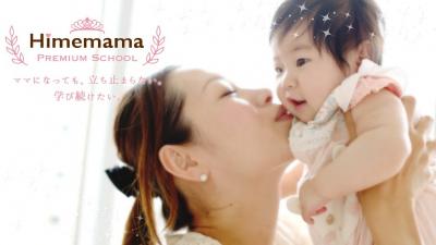 【オンライン講師デビューを応援】1万円でママ&こども向けオンライン講座を買い取ります!「Himemama Premium School」 コロナ禍でママに人気の講座ランキング5も発表