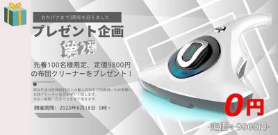 ChinaBuy3周年プレゼントキャンペーン開催中、先着100名様限定、合計9800円の中国輸入代行依頼で定価9800円のプレゼントが無料で貰えます(倍返し企画)。