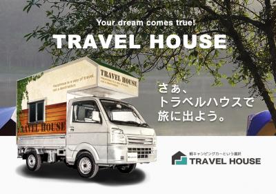 日本初!軽キャンピングカー「TRAVEL HOUSE/トラベルハウス」のオンライン見学会を2020年7月1日よりスタート!