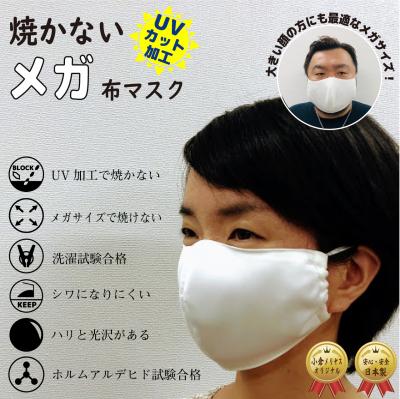 【新発売:焼かないメガ布マスク】顔が大きな人向けに販売した【メガ布マスク】が、日焼けを気にする女性に大人気!女性目線の日焼け防止に特化し改良を重ねて、フルモデルチェンジして新商品として7/5販売開始!