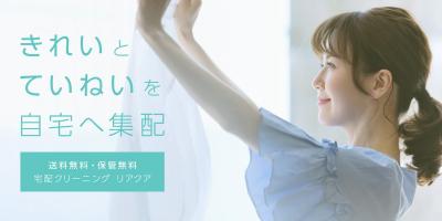 【宅配クリーニング リアクア × オーダースーツSADA】 夏のスーツクリーニング応援 半額キャンペーン!