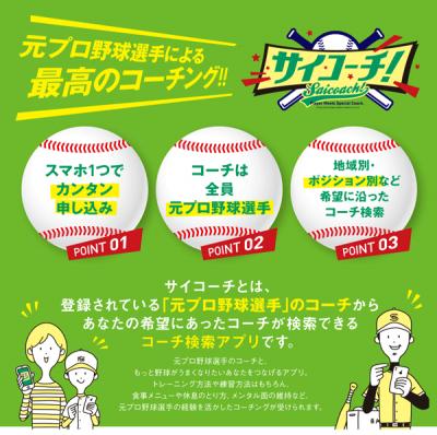 元プロ野球選手があなただけのコーチに! 野球コーチマッチングアプリ「サイコーチ!」リリース