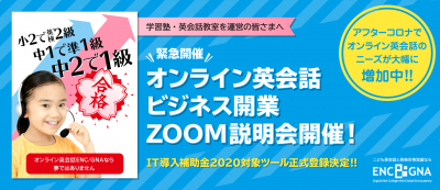 [IT導入補助金2020対象ツール正式登録決定]  [緊急開催] 学習塾・英会話教室運営者向け   オンライン英会話ビジネス開業ZOOM説明会7/29開催!