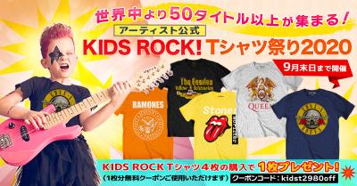 世界中より50タイトル以上が集まる!日本初!アーティスト公式KIDS ROCK!Tシャツ祭り2020開催!https://www.pgs.ne.jp/view/category/tshirt-kids