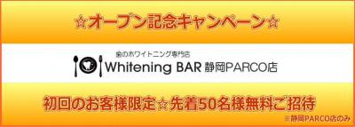 静岡PARCO店オープン記念! 「初来店の方限定」先着50名様無料ご招待キャンペーン