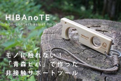 モノに触れない!青森ヒバでつくった非接触サポートツール「HIBAnoTE ヒバノテ」 2020年9月29日までMakuake(マクアケ)のクラウドファンディングにて先行販売開始